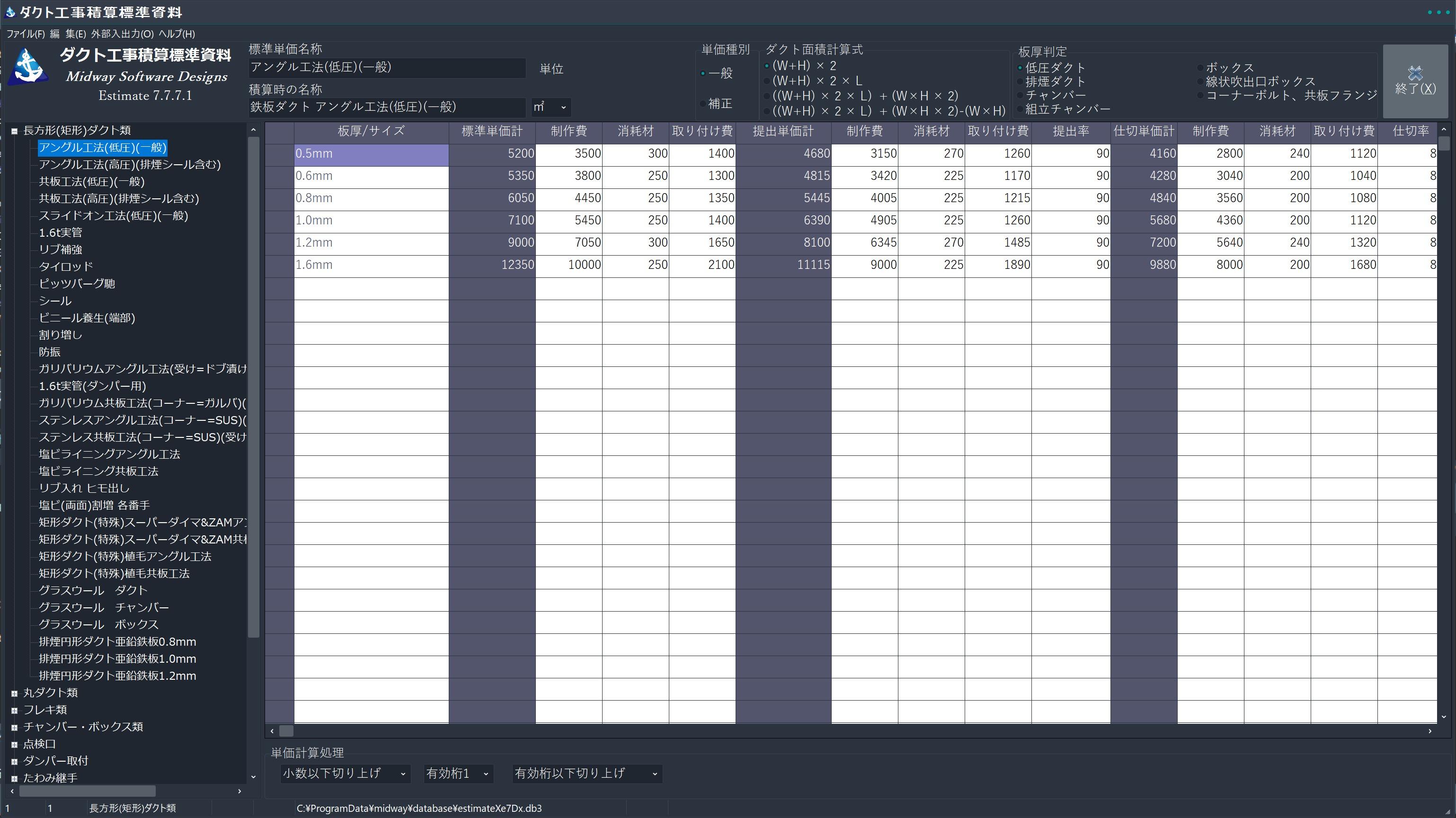 ダクト工事積算標準単価登録ソフト
