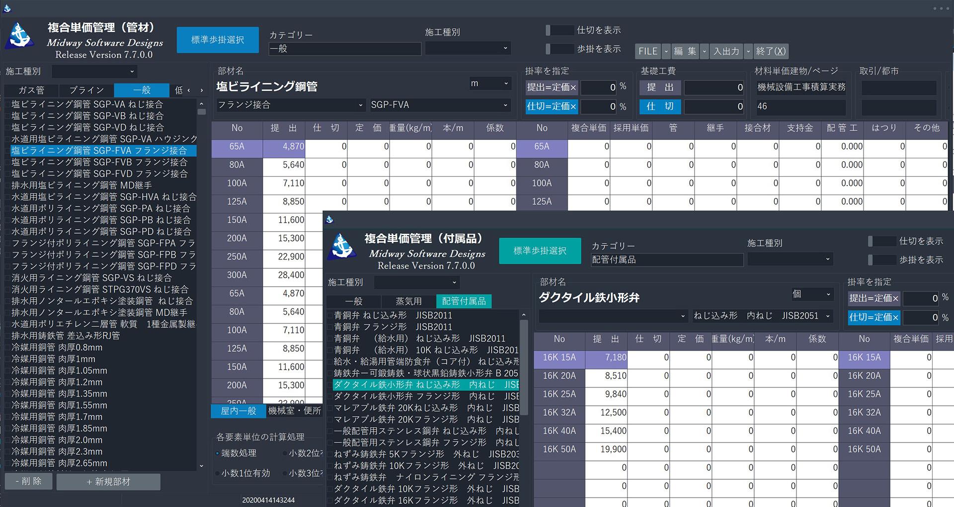 複合単価管理ソフト 配管付属品・器具版をバンドル