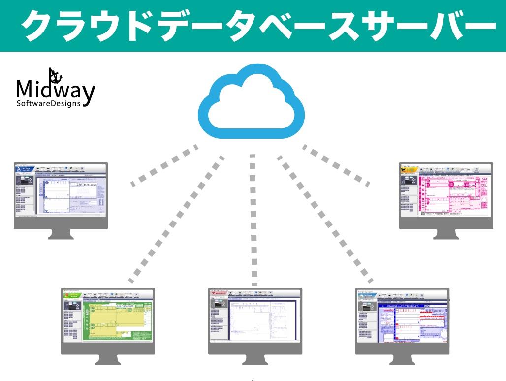 クラウドデータサーバーサービス