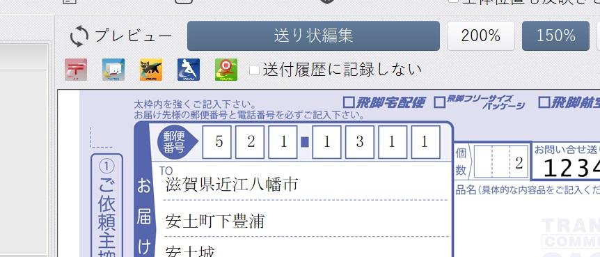 クラウド版アクセス用アプリケーション