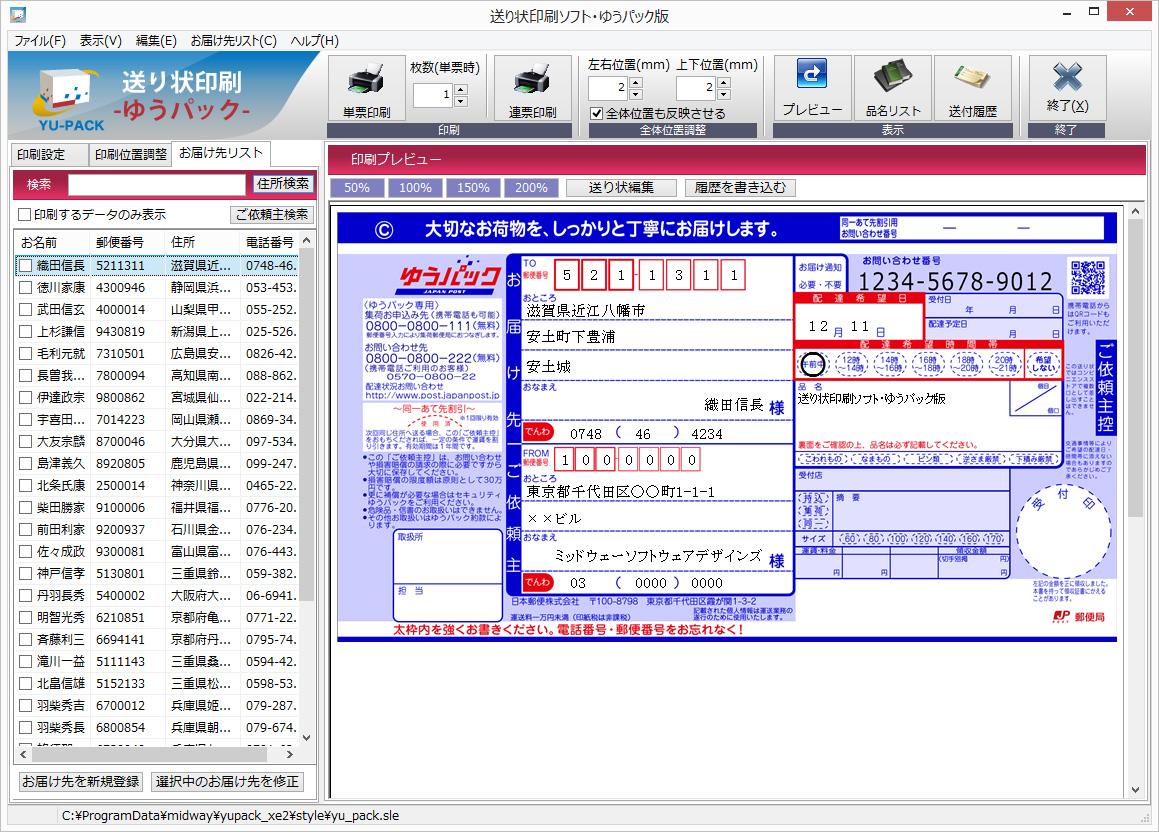 お届け先の登録・連続印刷が可能