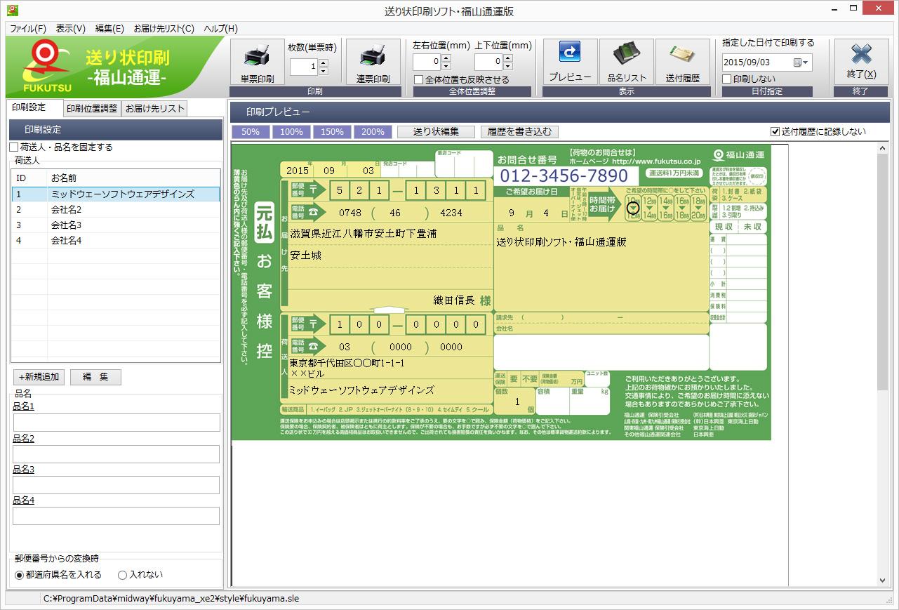福山通運の送り状に簡単に印刷できます。